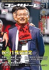 月刊コンサドーレ 1月号 vol.203