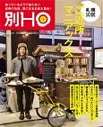 別HO 札幌10区 ご近所マニアックス