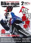 Bike-man(バイクマン) 2月号