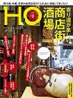 HO(ほ) 125号(寄り道が楽しい商店街酒場)