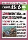 北海道経済 5月号