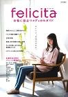 felicita(フェリチータ)女性に役立つメディカルガイド 2019年版