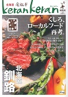 KeranKeran(ケランケラン) vol.9 北海道釧路