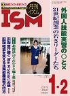 月刊イズム 1・2月号(合併号)