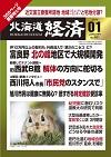 北海道経済 1月号