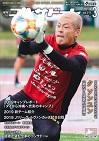 月刊コンサドーレ 3月号 vol.217