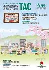住宅情報タック(あさひかわ)4月号