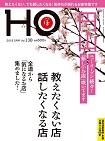 HO(ほ) 138号(教えたくない店 話したくなる店)