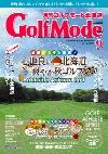 Golf Mode(月刊ゴルフモード北海道)