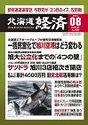 北海道経済 8月号