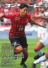 月刊コンサドーレ 9月号 vol.223