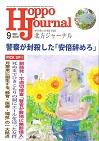 北方ジャーナル 9月号