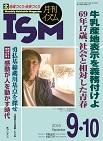 月刊イズム 9・10月号