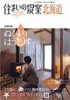 住まいの提案、北海道 Vol.58