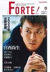 FORTE(フォルテ)