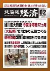 北海道経済2月号