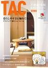 住宅情報タック(あさひかわ)2月号
