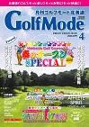 Golf Mode(月刊ゴルフモード北海道)4月号