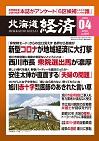 北海道経済 4月号