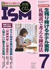 月刊イズム 7月号