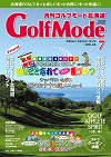Golf Mode(月刊ゴルフモード北海道)7月号