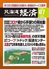 北海道経済 7月号