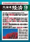 北海道経済10月号