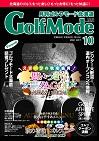 Golf Mode(月刊ゴルフモード北海道)10月号