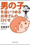 『男の子を追いつめるお母さんの口ぐせ』(静山社文庫)