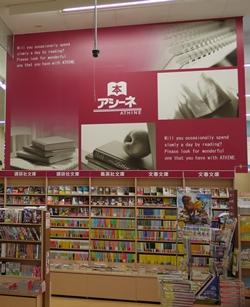 北海道書店ナビ | アシーネ