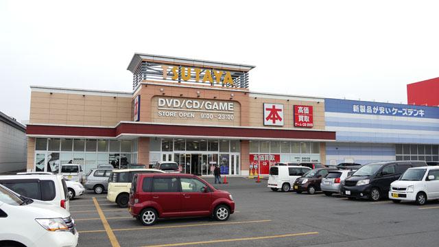 TSUTAYA 室蘭店。