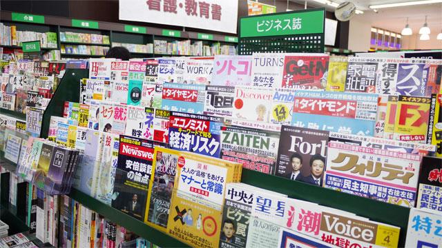 専門誌の取り扱いも始めた雑誌コーナー