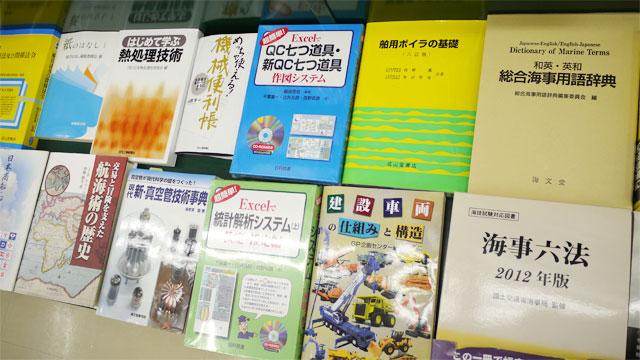 船舶や港湾技術関連の本も多く、つい中身を開きたくなる。