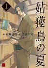 京極夏彦原作、志水アキ著『姑獲鳥の夏』(KADOKAWA/角川書店)