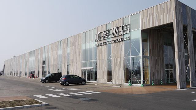 2013年12月にオープンした函館蔦屋書店。