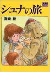 宮崎駿著『シュナの旅』