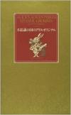 ルイス・キャロル著『不思議の国のアリス・オリジナル』(書籍情報社)