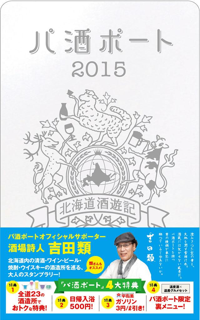 パ酒ポート北海道 2015