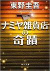 東野圭吾著『ナミヤ雑貨店の奇蹟』(KADOKAWA/角川書店)