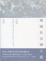 地域社会圏主義 山本理顕  LIXIL出版