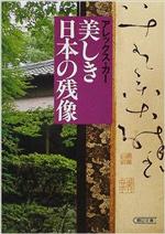美しき日本の残像 アレックス・カー
