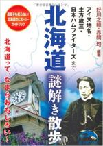 北海道謎解き散歩