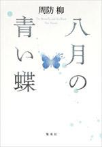 八月の青い蝶