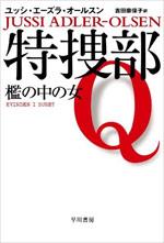 特捜部Q ―檻の中の女―