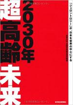 2030年 超高齢未来 「ジェロントロジー」が、日本を世界の中心にする