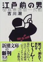 江戸前の男―春風亭柳朝一代記