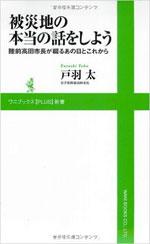 [改訂版]かえりみる日本近代史とその負の遺産