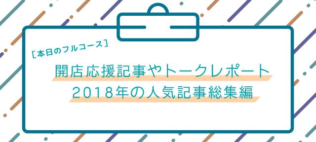 [本日のフルコース] 開店応援記事やトークレポート2018年の人気記事総集編